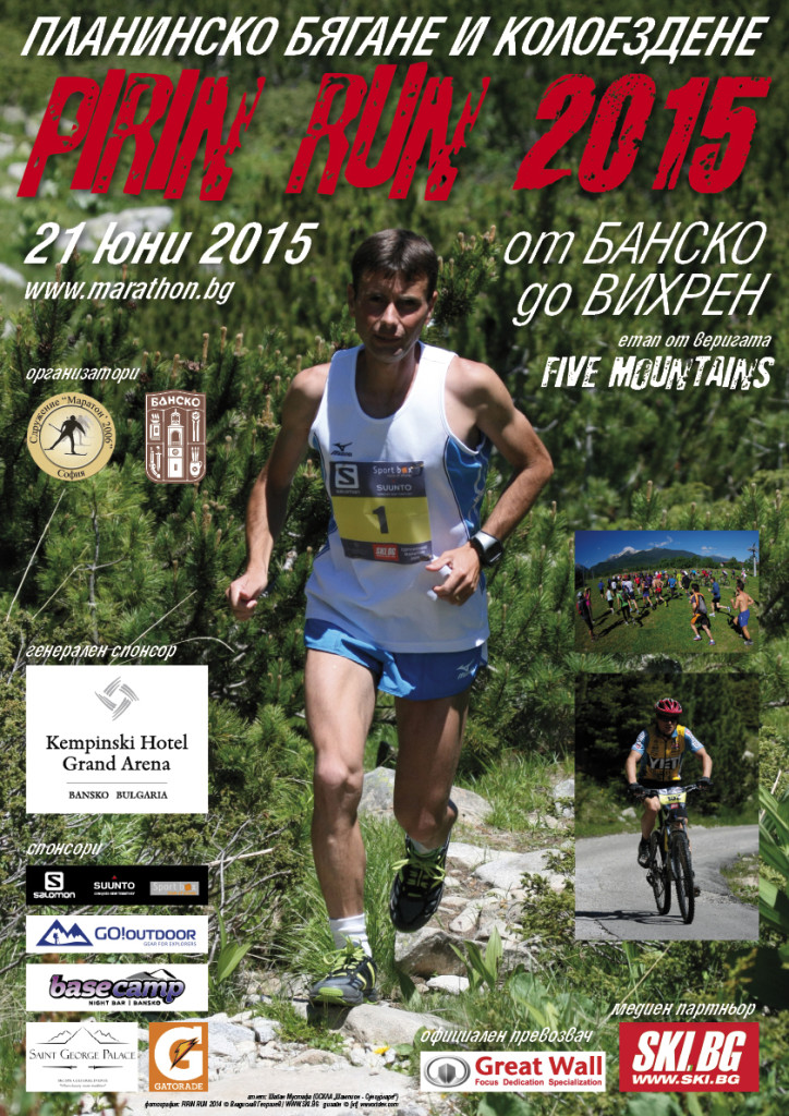 pirin-run-2015_plakat_297x420mm_5
