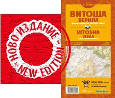 vitosha_verila_it_maps_cover