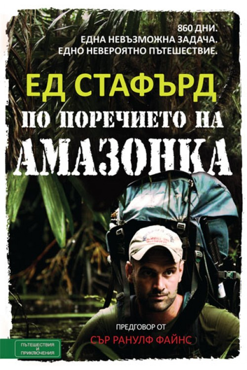 AMAZONKA cover-500x750
