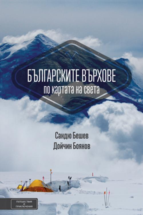 BULGARSKITE-VARHOVE-500x750