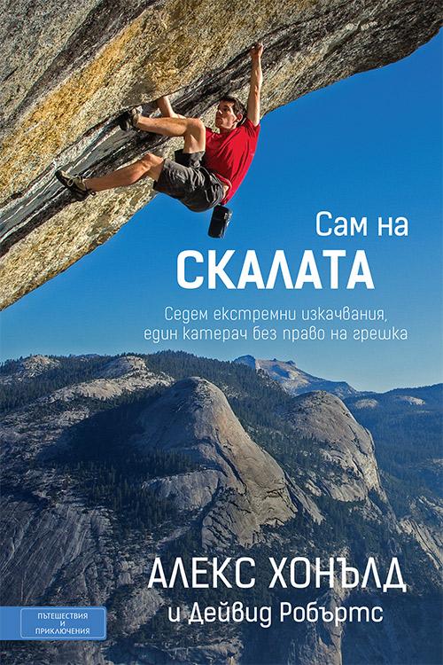 SAM-NA-SKALATA_COVER_web-500x750